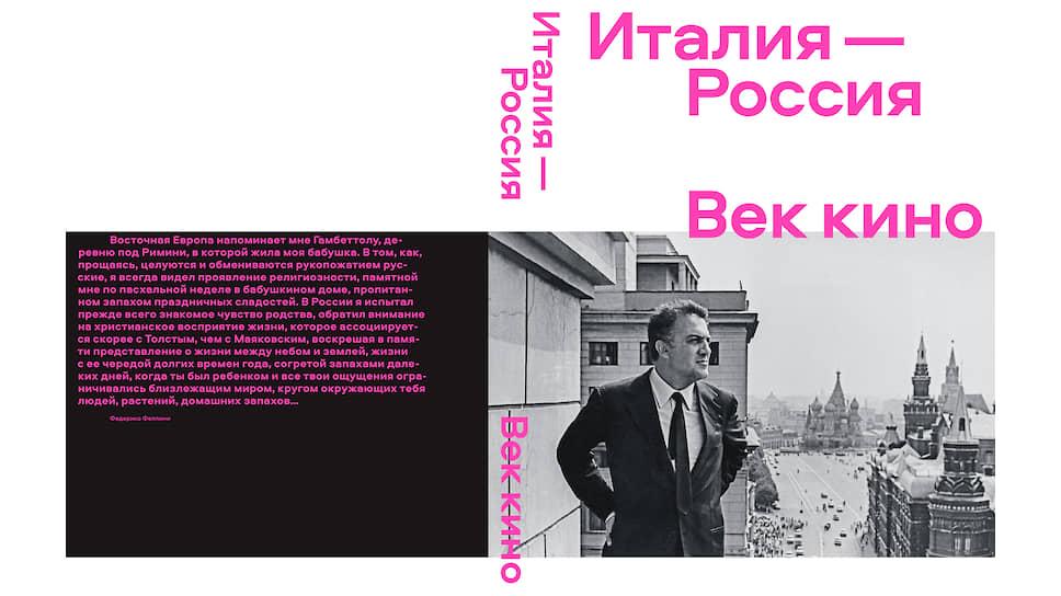 Федерико Феллини в Москве. В 1963 году он получил главный приз на Московском кинофестивале за «Восемь с половиной»