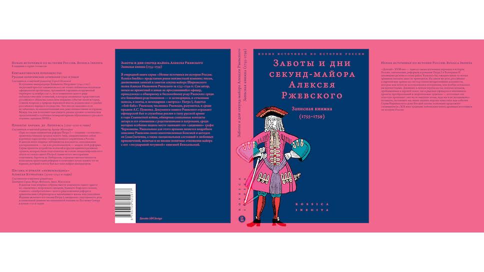 Обложка книги «Заботы и дни секунд-майора Алексея Ржевского»