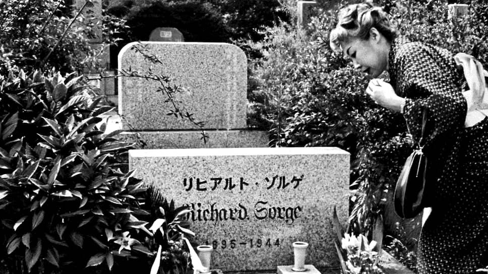 Этому фото 60 лет: могила Рихарда Зорге на кладбище Тама в Токио. У надгробного камня — Ханако Исии