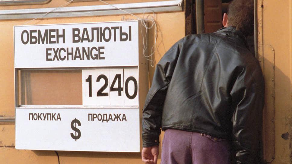 Передвижные пункты обмена валюты в 1990-х стали своего рода символами происходящих в стране экономических и политических перемен