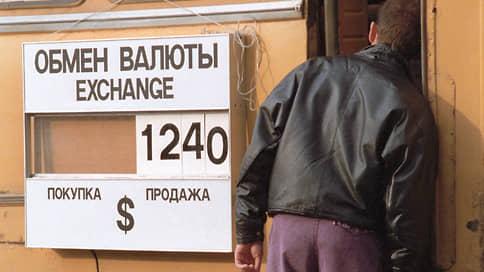 Право рубля  / Передвижные пункты обмена валюты в 1990-х стали своего рода символами происходящих в стране экономических и политических перемен