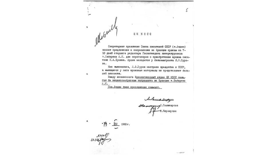 Решение ЦК КПСС: не отправлять А.К. Бабореко в Париж для дальнейших переговоров о судьбе архива