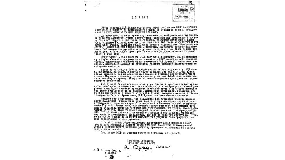 Обращение А. Суркова в ЦК КПСС с просьбой о материальной помощи вдове Бунина