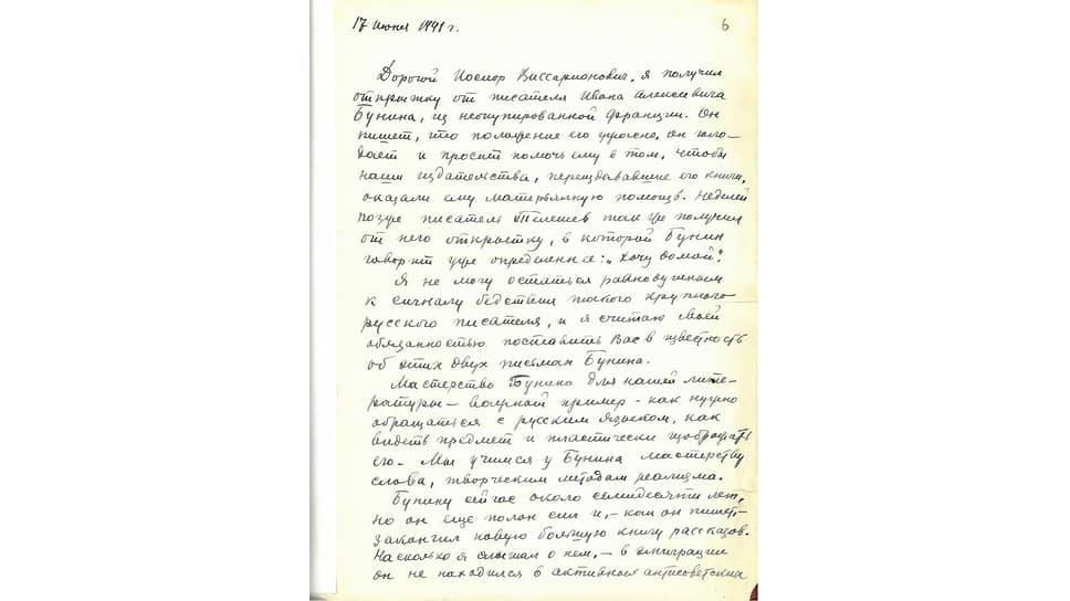 Письмо Алексея Толстого Сталину с просьбой разрешить ему вступить в переписку с Буниным и обнадежить того возможным возвращением на родину. Толстой и до этого встречался с Буниным в Париже и зазывал на родину — безуспешно