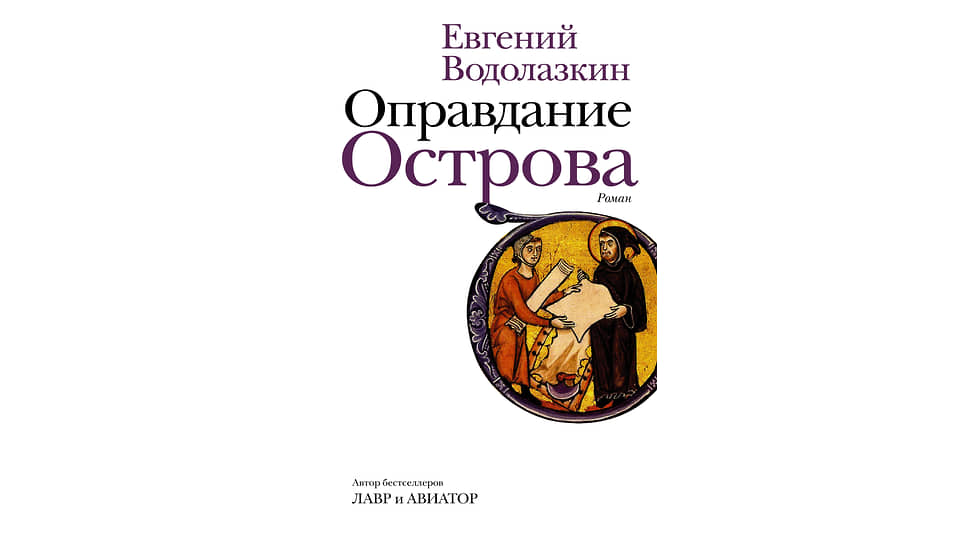 Обложка книги Евгения Водолазкина «Оправдание Острова»