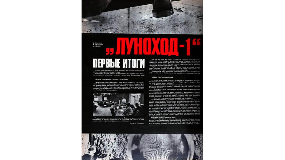 «Огонек» одним из первых изданий мира опубликовал фото лунной панорамы, полученные 17 ноября 1970 года с помощью установленного на «Луноходе-1» телефотометра