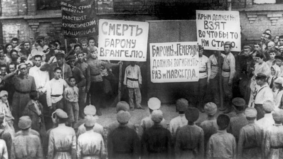 Как 100 лет назад завершилась Гражданская война на юге России