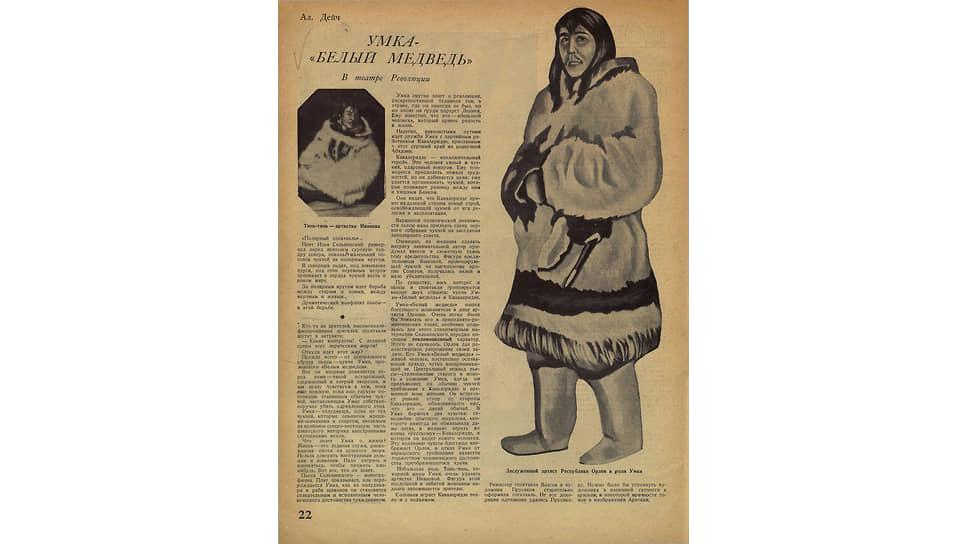 «Огонек» представлял читателям нового героя — Умку. Правда, тогда это был не трогательный медвежонок, а зверолов, прозванный Белым медведем