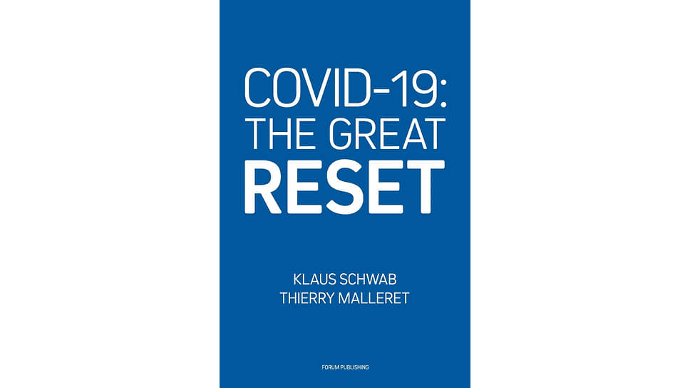 Обложка книги Клауса Шваба и Тьери Маллере «COVID-19: великая перезагрузка»
