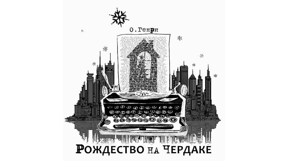 Афиша к спектаклю «Рождество на чердаке» в постановке Анны Горушкиной