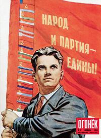В «Огоньке» от 12 февраля 1956 года о предстоящем XX съезде КПСС писали с оптимизмом