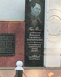 Гудермес. Могила Джабраила Ямадаева