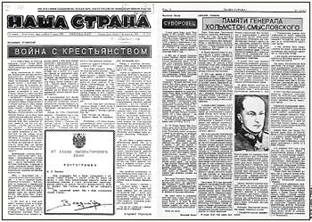 В Аргентине до сих пор выходят профашистские издания, культивирующие «подвиг» русского дворянина Смысловского