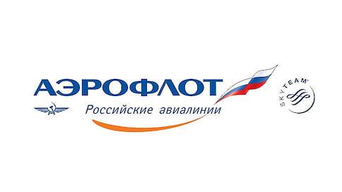 Аэрофлот сообщает о фактах распространения недостоверных сведений о завышении цен на авиабилеты