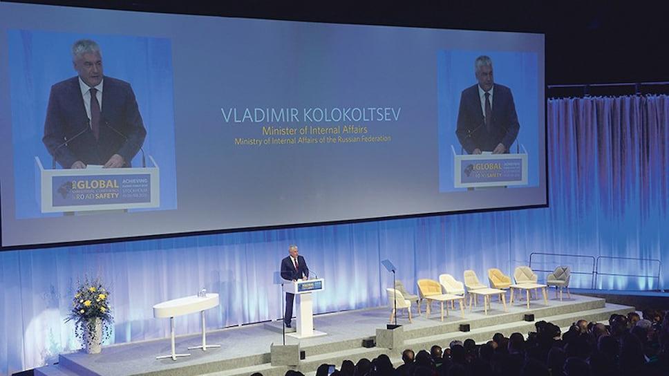 Министр внутренних дел Российской Федерации генерал полиции Российской Федерации Владимир Колокольцев во время выступления на Третьей всемирной министерской конференции по безопасности дорожного движения