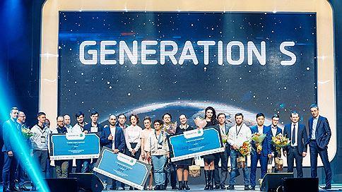 GenerationS объявил победителей  / Лучшими в акселераторе стали проекты из креативной индустрии, агро-направления и сферы передовых производственных технологий