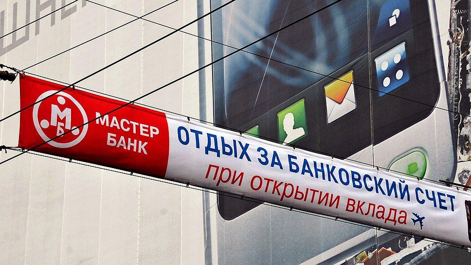 «Разговоры о том, что у Мастер-банка проблемы, шли в течение последних двух лет»