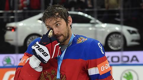 Прагматизм против патриотизма // Почему Александр Овечкин предпочел Олимпиаде контракт в НХЛ