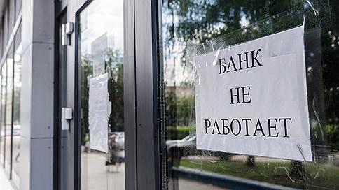 Вера в худшее // Грозит ли России банковский кризис