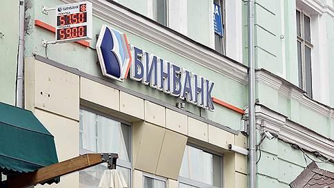 «Все это удовольствие возможно за счет налогоплательщиков» // Аналитик в эфире «Ъ FM» — о ситуации вокруг Бинбанка