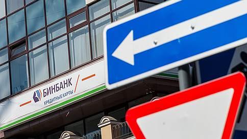 «Бинбанку позволили сохранить лицо» // Эксперт в эфире «Ъ FM» — об обращении банка к ЦБ