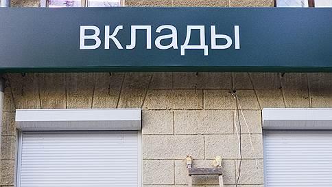 «Регулятор дал этим банкам сигнал»  / Эксперт в эфире «Ъ FM» — о завышенных ставках по вкладам