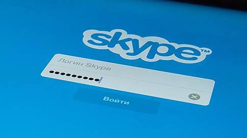 Skype не торопится латать «дыры»  / Насколько безопасен сервис для пользователей
