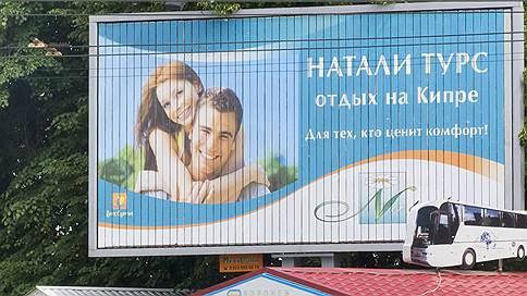 Клиентов в «Натали Турс» сменили проверяющие // Какие санкции грозят руководству компании