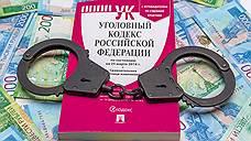 «Лишние» деньги ведут к уголовной статье