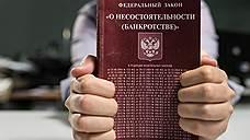 В России растет число «инициативных» банкротов
