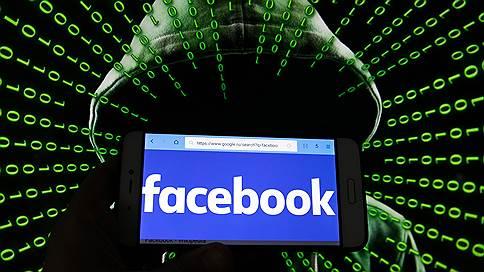 Данные аккаунтов Facebook исповедуют «алгоритм открытости» // Как хакеры получают доступ к личной информации