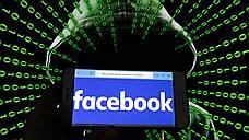 Данные аккаунтов Facebook исповедуют «алгоритм открытости»