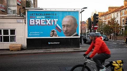 """«Британцы в основном на это реагируют с юмором» // Собственный корреспондент """"Ъ FM"""" в Лондоне — о посвященных «Брекситу» билбордах"""
