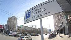 Решение «парковочной» проблемы поищут в мировой практике
