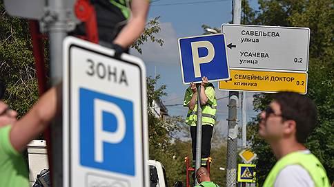Бизнесу меняют статью расходов // Как отразится на заказчиках товаров и услуг подорожание парковки в Москве