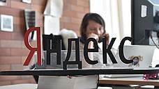 «Яндекс» готовится к переезду