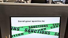 Для России расширяют список санкций