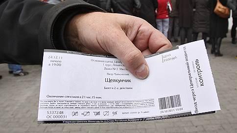 Билетных спекулянтов победили в первом чтении  / Какие меры предлагает правительство в борьбе с ними