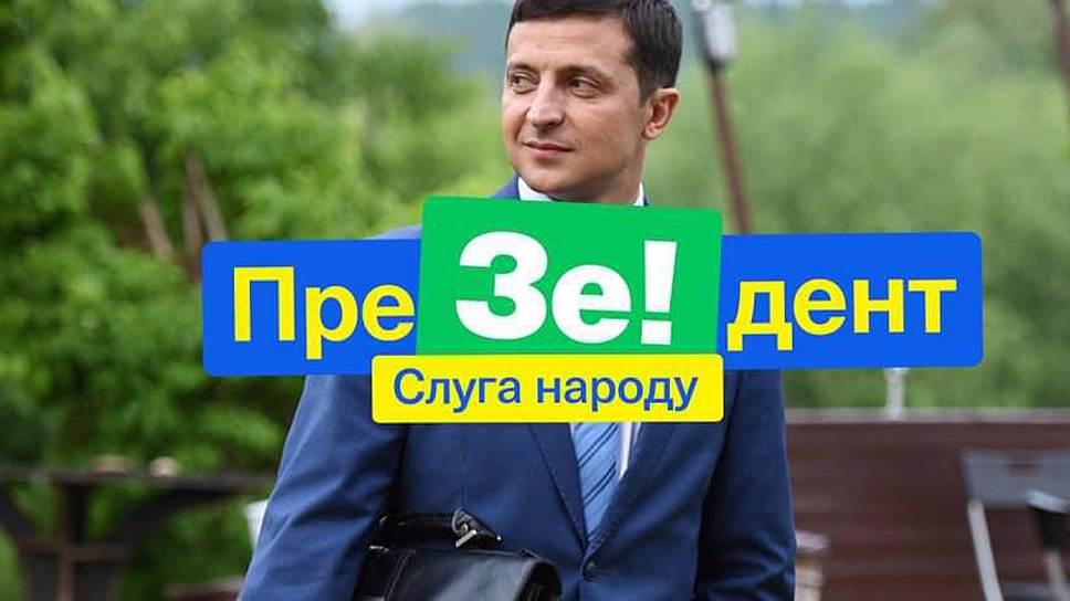 Какие перспективы Владимира Зеленского в избирательной кампании