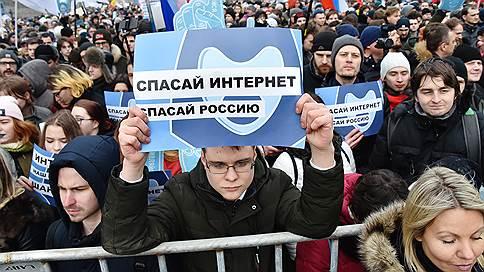 """«Ораторы закончились раньше, чем время, отведенное для митинга» // Корреспондент """"Ъ FM"""" — о прошедшем митинге против «изоляции рунета»"""
