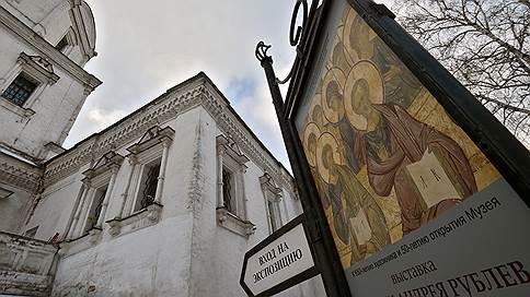 Музей Рублева может перейти в церковную собственность // Почему вокруг культурного учреждения разгорается спор