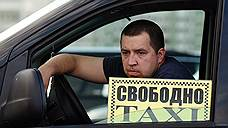 Водителей такси переквалифицируют в самозанятых