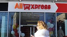 AliExpress открыл двери российским товарам