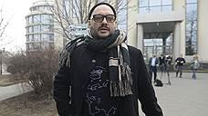Для Кирилла Серебренникова закончился домашний арест