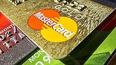 Кредитные карты становятся неприятным сюрпризом