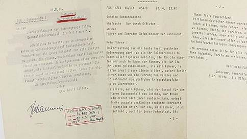 Предсмертная телеграмма Адольфа Гитлера ищет получателя  / Будет ли лот интересен коллекционерам