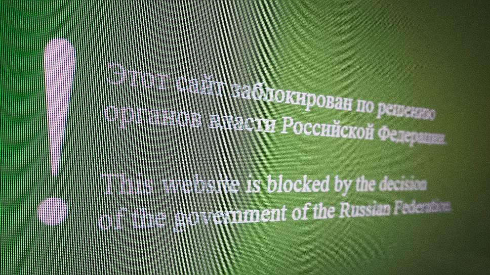 Как Роскомнадзор усилит блокировки штрафами