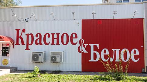 Сеть алкомаркетов «Красное и белое» сменила прописку // Почему бизнес перевели на Кипр