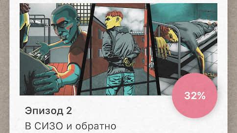 Знай свои права!  / Александр Леви — о приложении «Гэбня»