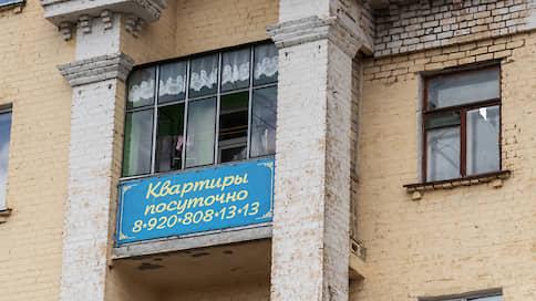 Посуточную аренду приравняли к хостелам   // Как власти намерены бороться с гостиничными услугами в жилых помещениях
